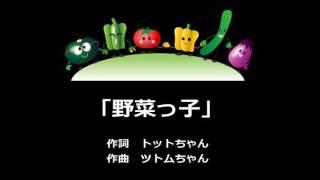 石巻の太田さんから依頼されて作った曲です。子供たちに野菜をしっかり...