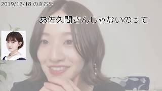 00:00 のぎおび 2019/12/18 中田花奈 01:53 新内眞衣が生放送 乃木坂46...
