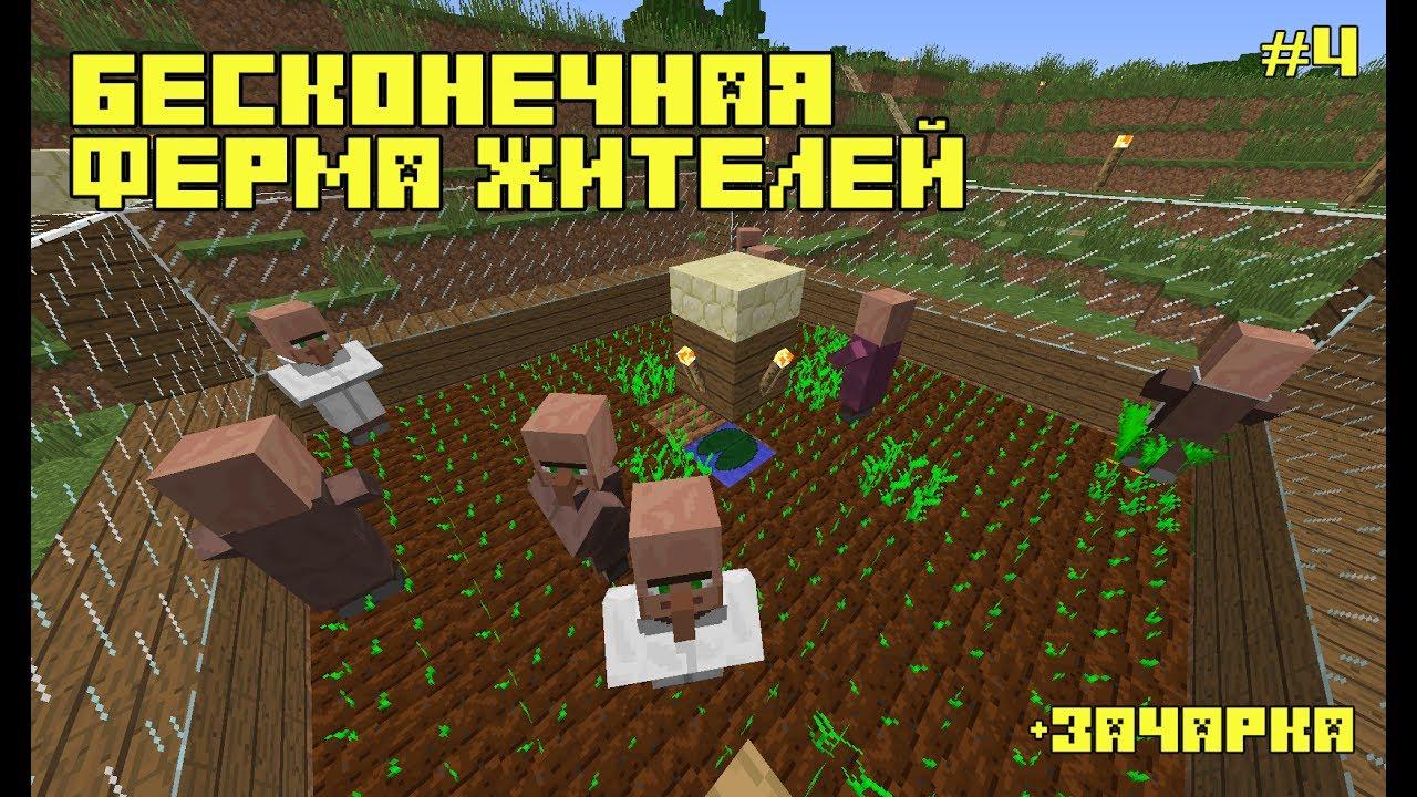 Майнкрафт как сделать ферму жителей фото 560