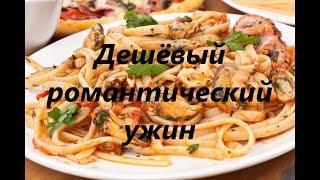 ДЕШЁВЫЙ 🍷романтический ужин🍝За 222 рубля четыре сытные порции с ДЕСЕРТОМ🍰