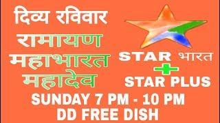 Star Bharat New Serial - Siya Ke Ram / Mahabharat / Mahadev / Watch New Episodes 2018