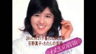 2014.10.21文化放送夕暮れの阿久悠・石野真子 わたしの首領