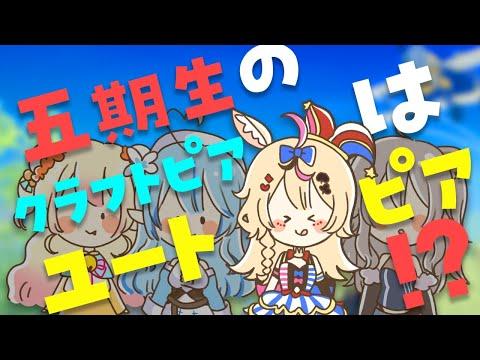 【クラフトピア/Craftopia】ポルカおるよ五期生コラボ【ホロライブ/尾丸ポルカ】