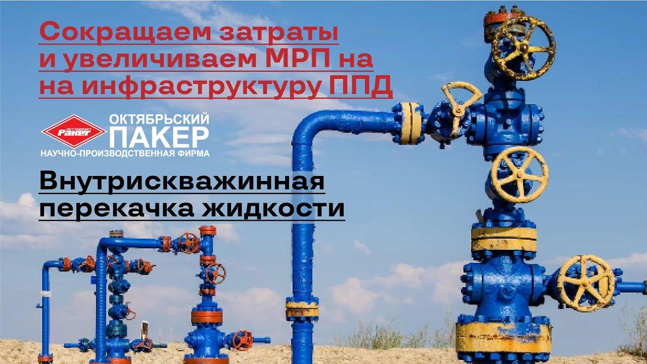 Видео презентация - Внутрискважинная перекачка жидкости — 1ПРОК-ВСП, 2ПРОК-ВСП