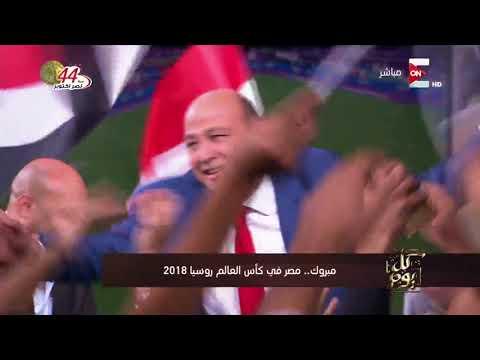 كل يوم - وصلة رقص من #عمرو_اديب والعاملين بقنوات ON احتفالا بصعود منتخب مصر لكأس العالم روسيا 2018  - 22:20-2017 / 10 / 8