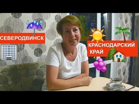 Думали переезжать в Ярославль, НО выбрали Белореченск. Отзыв о переезде в Краснодарский край