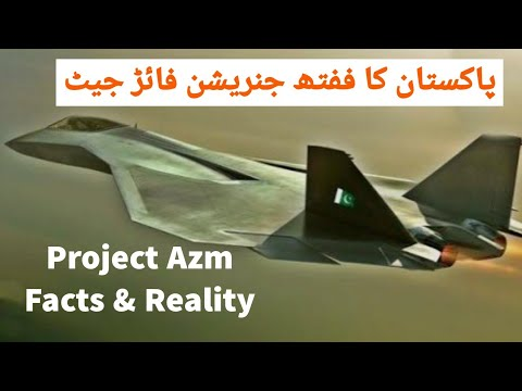 Project Azm | Pakistan's 5th Generation Fighter Jet | FACTS & FIGURES