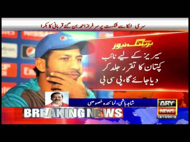 PCB removes Sarfaraz Ahmed as Test, T20I captain