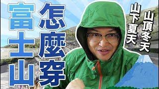 爬富士山衣服要怎麼穿?讓登山經驗者阿倫告訴你《阿倫去旅行》
