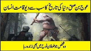 History Of World's Tallest Man Auj Bin Anak In Urdu Hindi