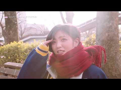 #9-3工業女子!ななちゃらにインタビュー【#女子高生ミスコン 2017-2018 FINALIST 〜ハレトキドキJK〜】