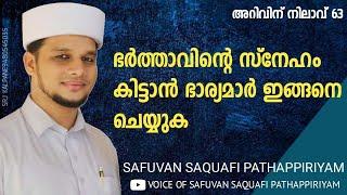 ഭർത്താവിൻ്റെ സ്നേഹം കിട്ടാൻ ഭാര്യമാർ ഇങ്ങനെ ചെയ്യുക.Safuvan Saqafi Pathappiriyam