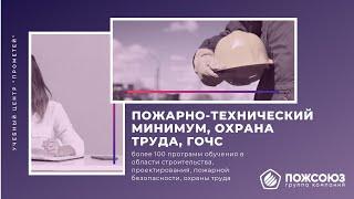 Пожарно-технический минимум, охрана труда, ГОЧС, электробезопасность, обучение пожарных