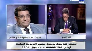 اخر النهار -  د. عبد الخالق فاروق - الخبير الأقتصادي : 60% من استهلاكنا للغذاء بنستوردها من الخارج