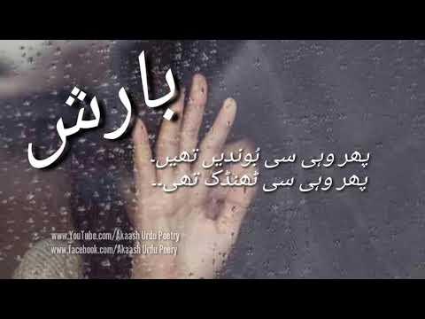barish-ghazal-heart-touching-poetry-whatsapp-status-video-2019
