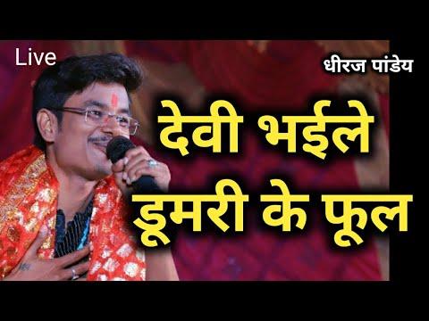 Devi Bhaile Dumari
