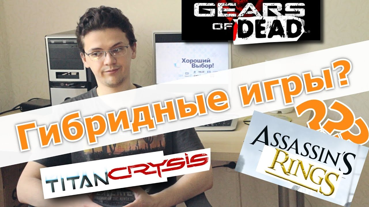 Гибридные игры? TitanCrysis, Gears of dead, Assassin's Ring?