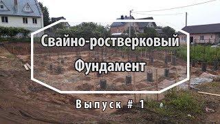 Свайно-ростверковый фундамент. Как построить дом. Выпуск 1