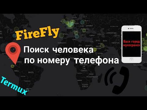 Поиск человека по номеру телефона | FireFly | Termux