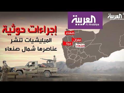 الحوثيون يغيرون الحراسة على منافذ صنعاء  - نشر قبل 9 ساعة