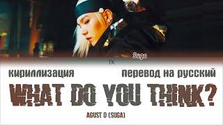 Baixar Agust D (Suga) – What Do You Think? (어떻게 생각해?) [ПЕРЕВОД НА РУССКИЙ/КИРИЛЛИЗАЦИЯ/ Color Coded Lyrics]