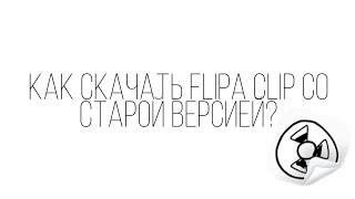Как скачать Flipa Clip со старой версией?/// ЧИТ. ОПИСАНИЕ😱