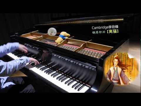 TFBOYS易烊千玺【离骚】钢琴版 全球首发 Piano By Cambridge李劲锋 电视剧【思美人】片尾曲 钢琴版