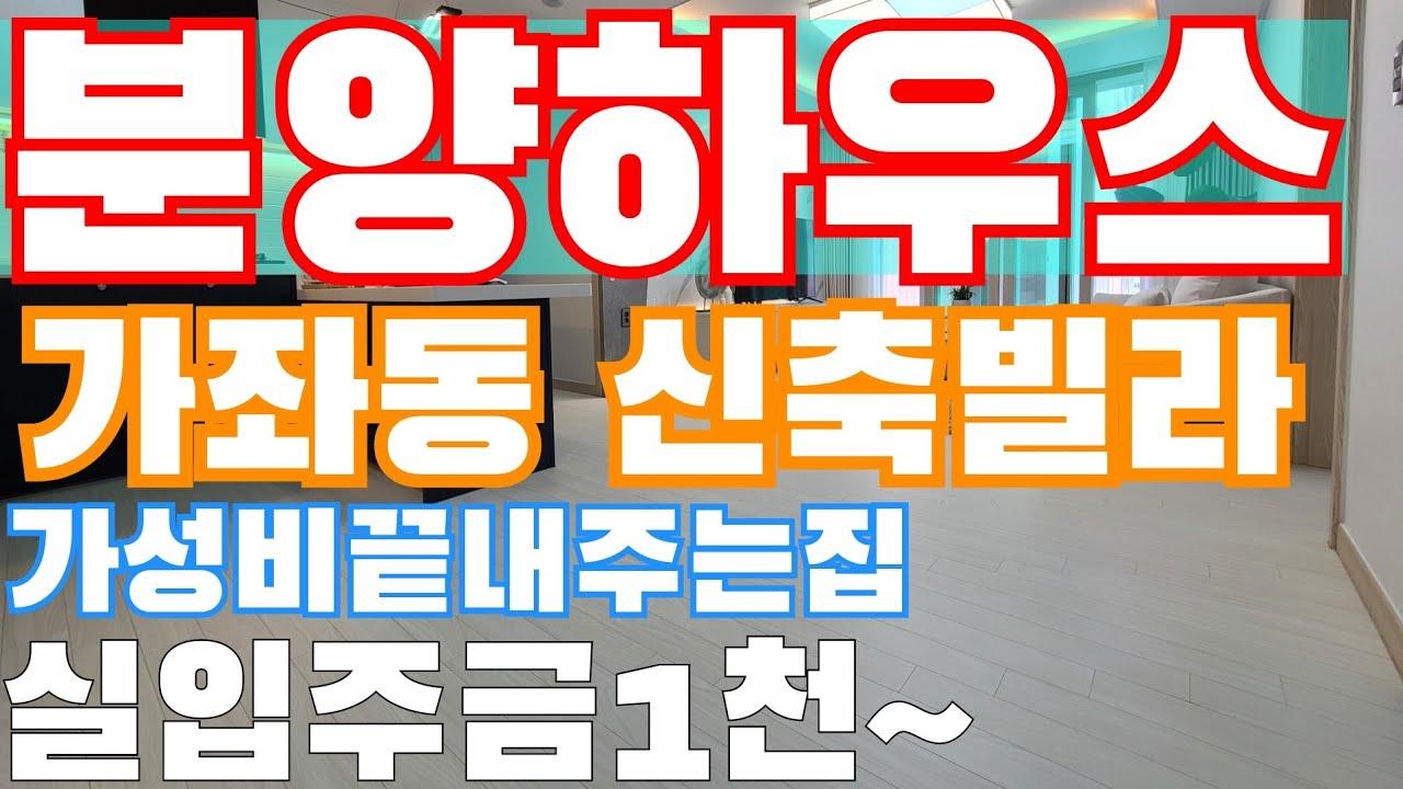 인천 빌라매매 / 가좌동신축빌라 / 실입주금1000만원~ 하이팰리스 가좌동빌라 인기있는집 예쁜집 빌라투어를 통한비교견적