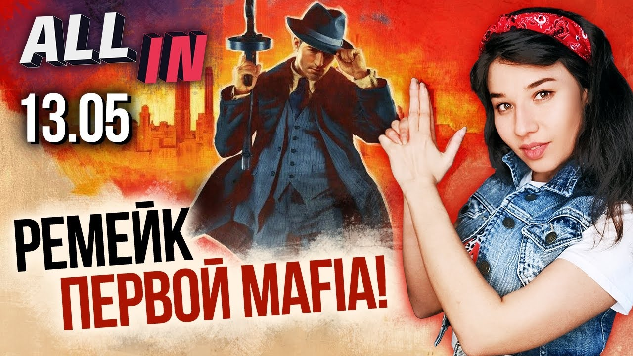 Трилогия Mafia, стелс в Assassin's Creed Valhalla, успехи PS4. Игромания новости ALL IN за 13.05 - Игромания