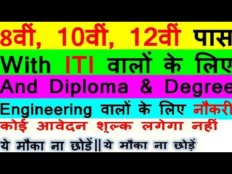 Fitter/Mechanic/Electrician/Welder/Wireman/Turner/PASAA/Technician  -नौकरी