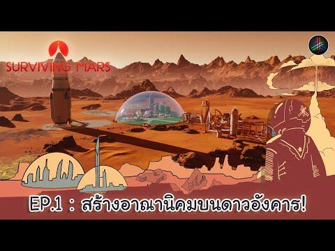 SURVIVING MARS[ไทย] EP.1:เมื่อมนุษย์ตั้งอาณานิคมบนดาวอังคาร!