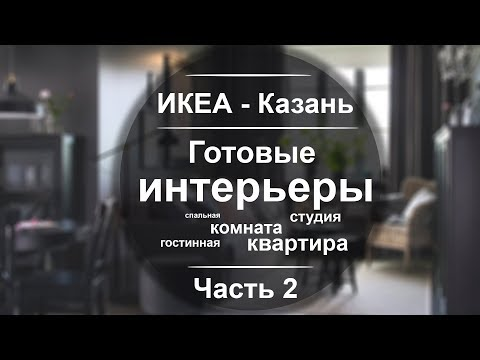 ИКЕА Казань. Показываем подробно готовые интерьеры. часть 2