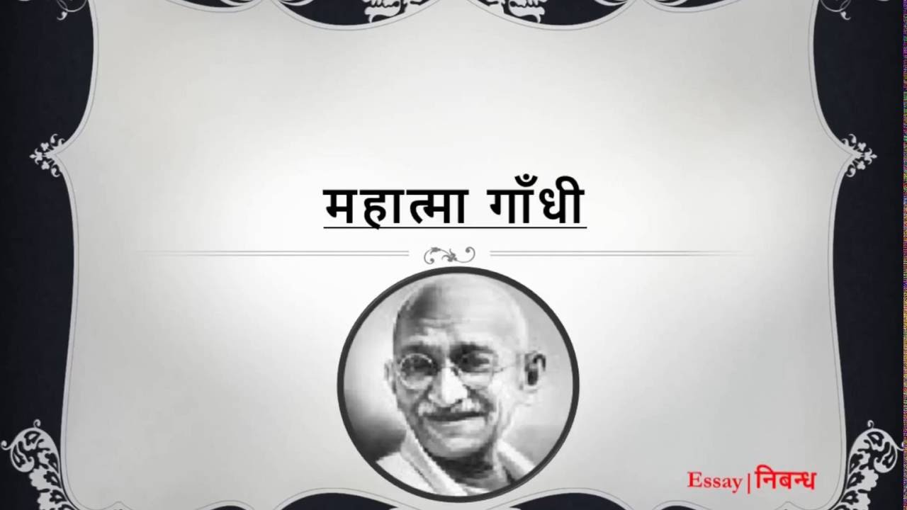 mahatma gandhi essay hindi essay on mahatma gandhi