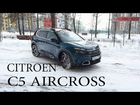 Citroёn C5 Aircross. Стильная французская штучка.