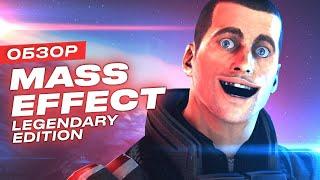 Обзор трилогии Mass Effect Legendary Edition