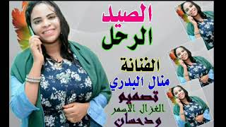 جديد الفنانه منال البدري // الصيد الرحل