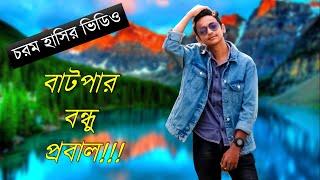বাংলা চরম হাসির ভিডিও বাটপার বন্ধু প্রবাল (Bangla Funny Video 2020)