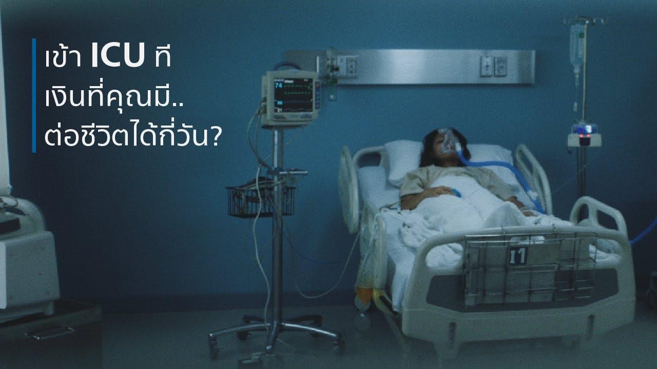 เข้า ICU ที เงินที่คุณมี.. ต่อชีวิตได้กี่วัน?