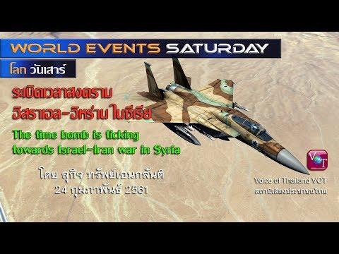 (24 ก.พ. 61) ระเบิดเวลาสงคราม อิสราเอล-อิหร่าน ในซีเรีย, สุกิจ ทรัพย์เอนกสันติ, VOT