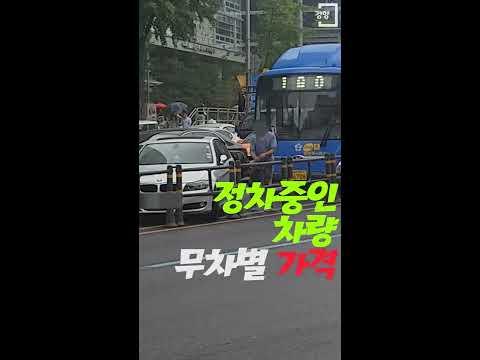 [경향신문] 대낮 광화문 난투극...이유없이 달려들어 외제차 파손