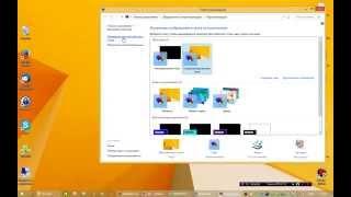 Как вынести ярлык Мой компьютер на рабочий стол в Windows 8.1