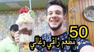 جولة اكل المطاعم الاقوى في العالم باخر يوم بتركيا والتقيت بجدو الشايب!!