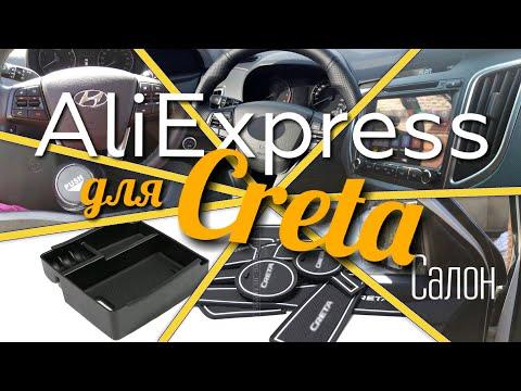 AliExpress для Креты. Салон