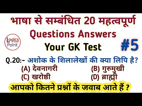 GK Questions and answer #5    भाषा से सम्बंधित important question   script  Questions