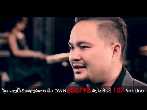 Huk Aum Lum Soundtrack_Huk Sa Mer [ຮັກສະເໝີ] Cells