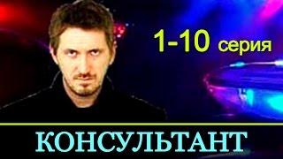 Консультант 1-10 серия Новые русские фильмы 2017 #анонс Наше кино