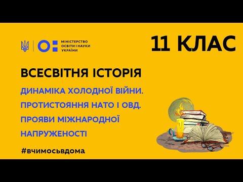 MON UKRAINE: 11 клас. Всесвітня історія. Динаміка Холодної війни (Тиж.1:ЧТ)