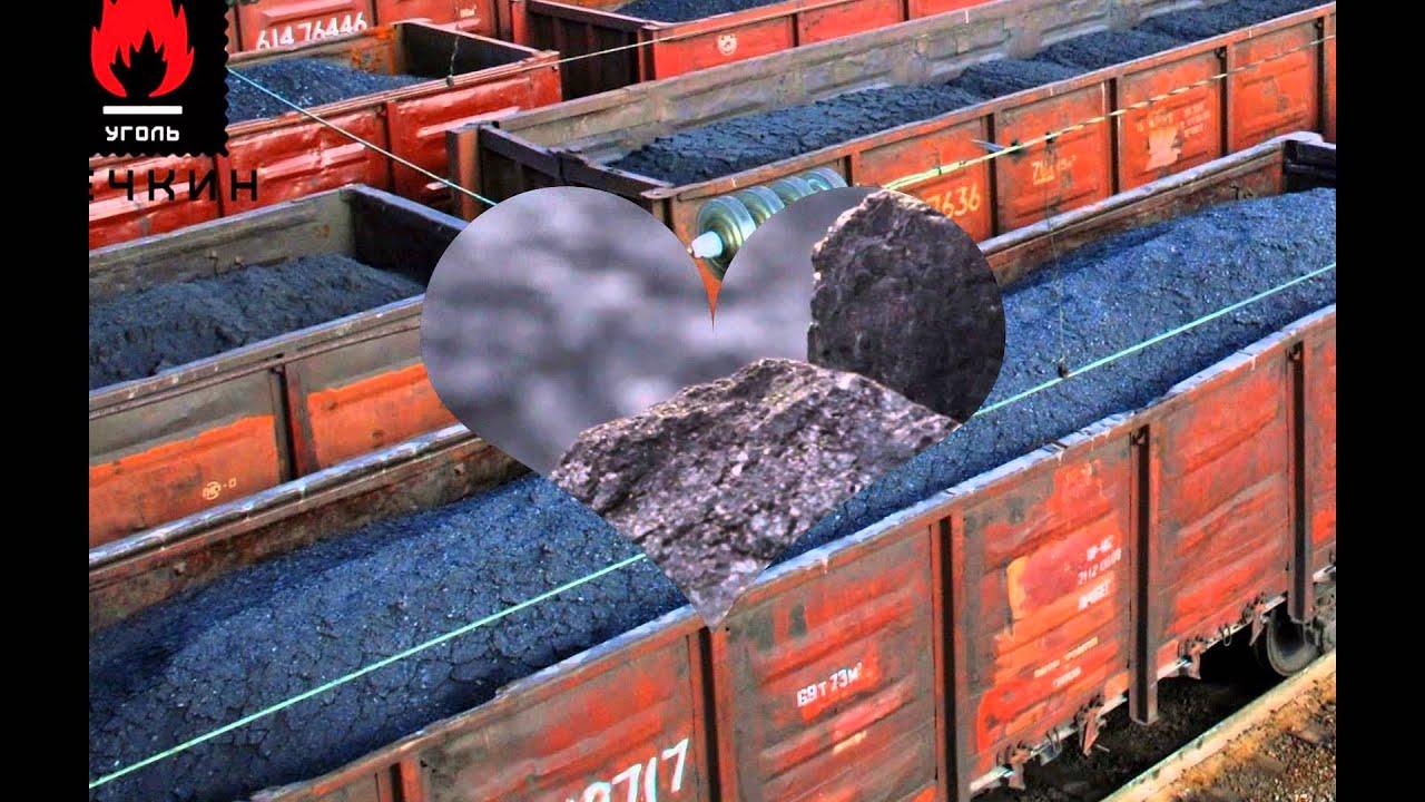 переработка каменного угля - YouTube
