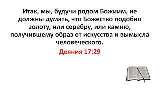 Библия, Новый Завет. Деяния 17:29