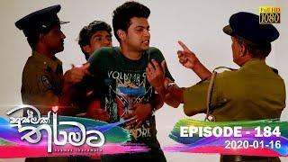 Husmak Tharamata | Episode 184 | 2020- 01- 16 Thumbnail